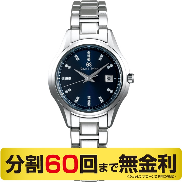 「3日は店内ポイント最大35倍」【GSロゴが光る USBメモリー プレゼント】グランドセイコー STGF325 ダイヤモンド レディース クオーツ 腕時計 (60回無金利)