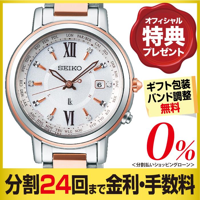 セイコー ルキア SSQV034 レディス ダイヤモンド 電波ソーラー 腕時計 (24回無金利)