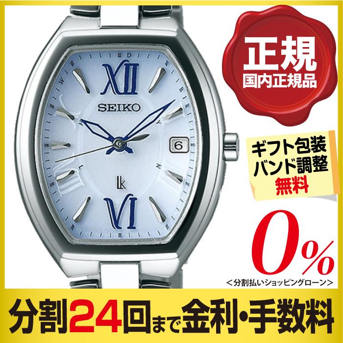 「3日は店内ポイント最大35倍」セイコー ルキア SSQW027 レディース チタン 電波ソーラー 腕時計 (24回無金利)