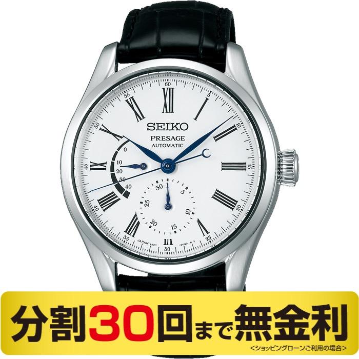 【レザーストラップ プレゼント】セイコー プレザージュ SARW035 ほうろうダイヤル 自動巻 腕時計 (30回無金利)