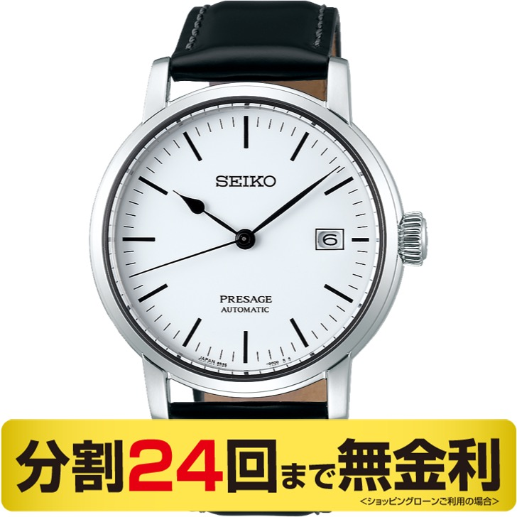 【2000円OFFクーポン&ポイント大幅UP 16日1:59まで】セイコー プレザージュ コアショップ専用モデル 琺瑯ダイヤル SARX065 自動巻 メンズ腕時計 (24回)