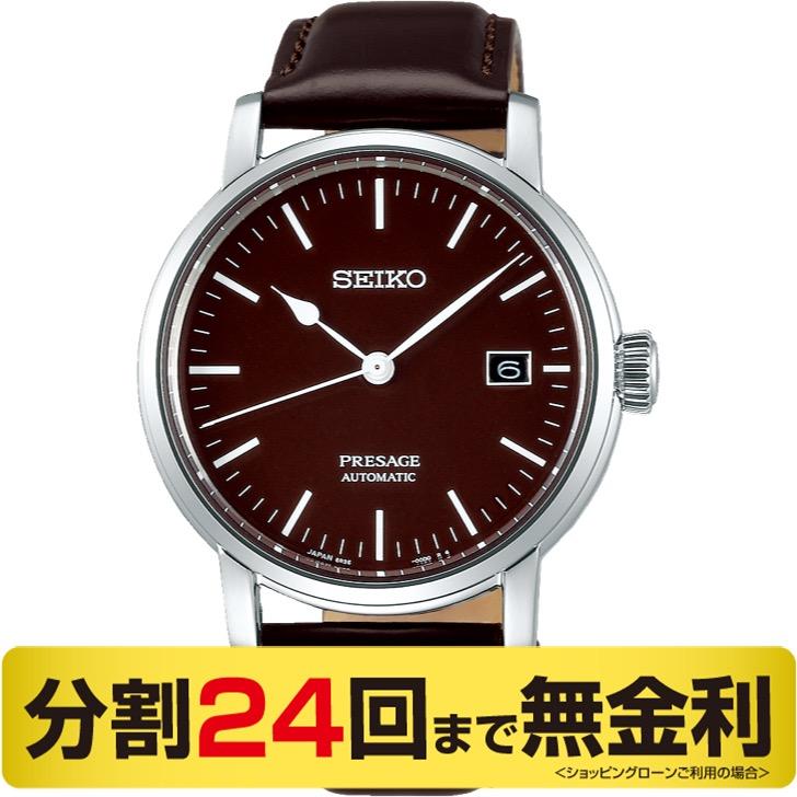 【2000円OFFクーポン&ポイント大幅UP 16日1:59まで】セイコー プレザージュ コアショップ専用モデル 琺瑯ダイヤル SARX067 自動巻 メンズ腕時計 (24回)