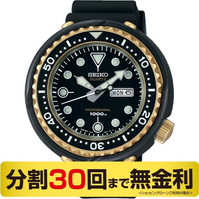 【ポイント最大47倍企画 28日1:59まで】セイコー プロスペックス 復刻デザイン限定モデル SBBN040 マリーンマスター ダイバー 腕時計 (30回無金利)