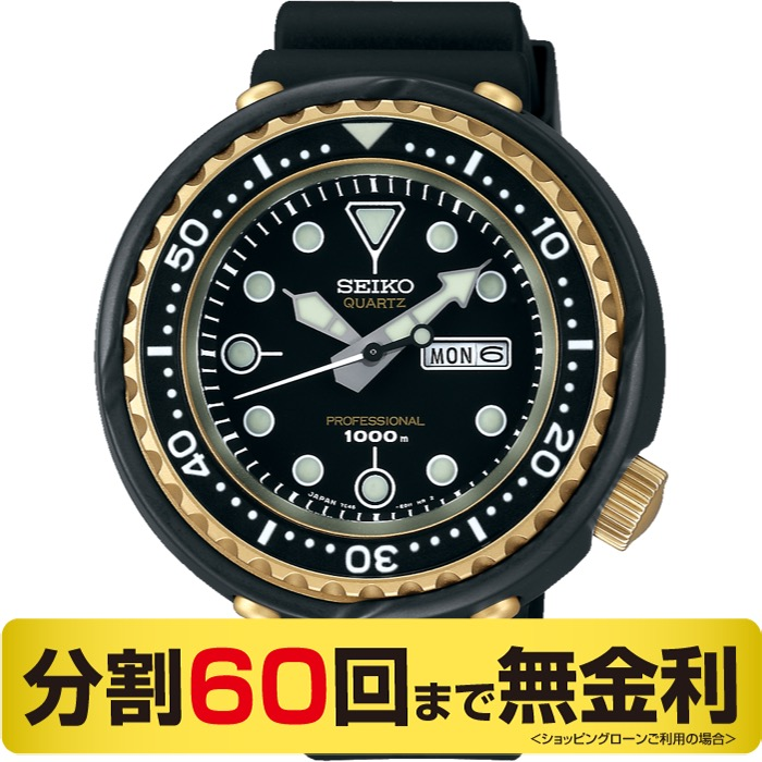 「3日は店内ポイント最大35倍」セイコー プロスペックス 復刻デザイン限定モデル SBBN040 マリーンマスター ダイバー 腕時計 (60回無金利)