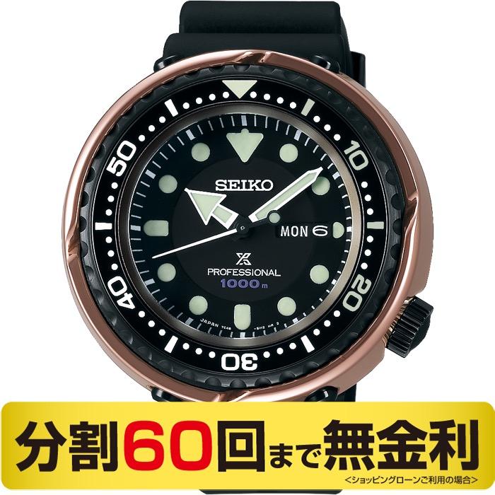「3日は店内ポイント最大35倍」セイコー プロスペックス 40周年記念 限定モデル SBBN042 クオーツダイバーズ 腕時計 (60回無金利)