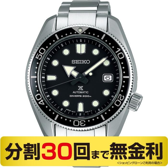 【2000円OFFクーポン&ポイント大幅UP 16日1:59まで】セイコー プロスペックス ダイバースキューバ 自動巻き SBDC061 腕時計 (30回)