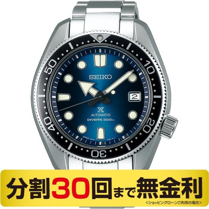「3日は店内ポイント最大35倍」セイコー プロスペックス 流通限定モデル ダイバースキューバ 自動巻き SBDC065 腕時計 (30回無金利)