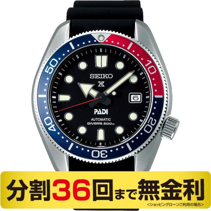 【2000円OFFクーポン&ポイント大幅UP 16日1:59まで】セイコー プロスペックス PADIモデル 流通限定 ダイバーズ 200m 自動巻 SBDC071 腕時計 (36回)