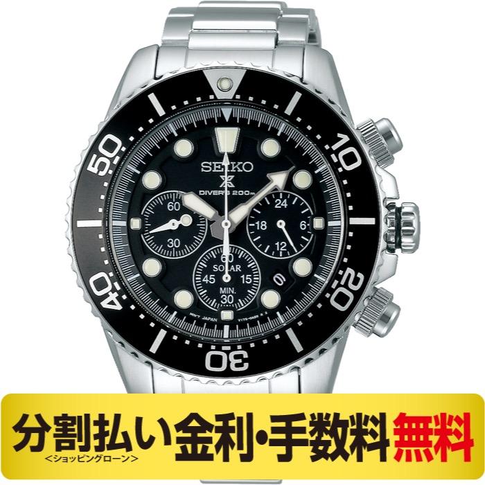 「3日は店内ポイント最大35倍」セイコー プロスペックス ダイバースキューバ ソーラー SBDL047 腕時計 (12回無金利)