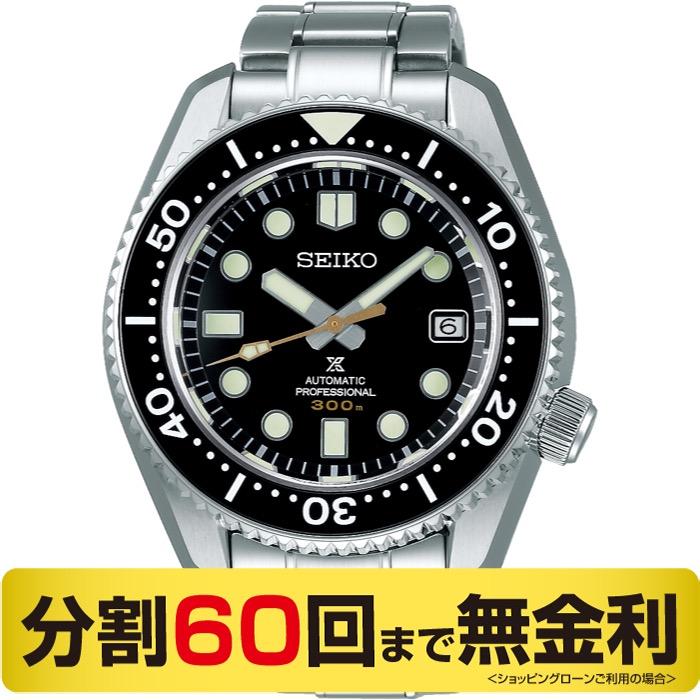 【ポイント最大47倍企画 28日1:59まで】セイコー プロスペックス SBDX023 ダイバーズ 自動巻き 腕時計 (60回無金利)