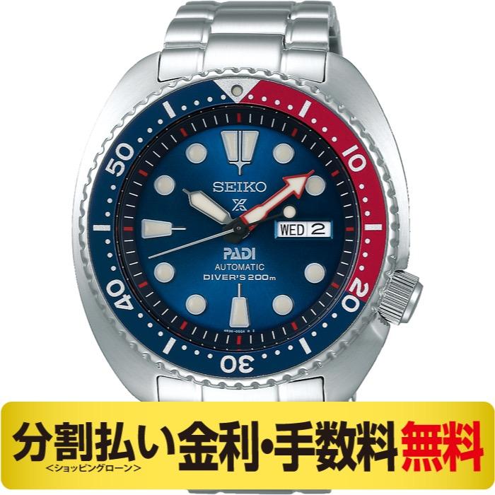 【ポイント最大47倍企画 28日1:59まで】セイコー プロスペックス PADI ダイバー 自動巻き SBDY017 腕時計 (15回無金利)