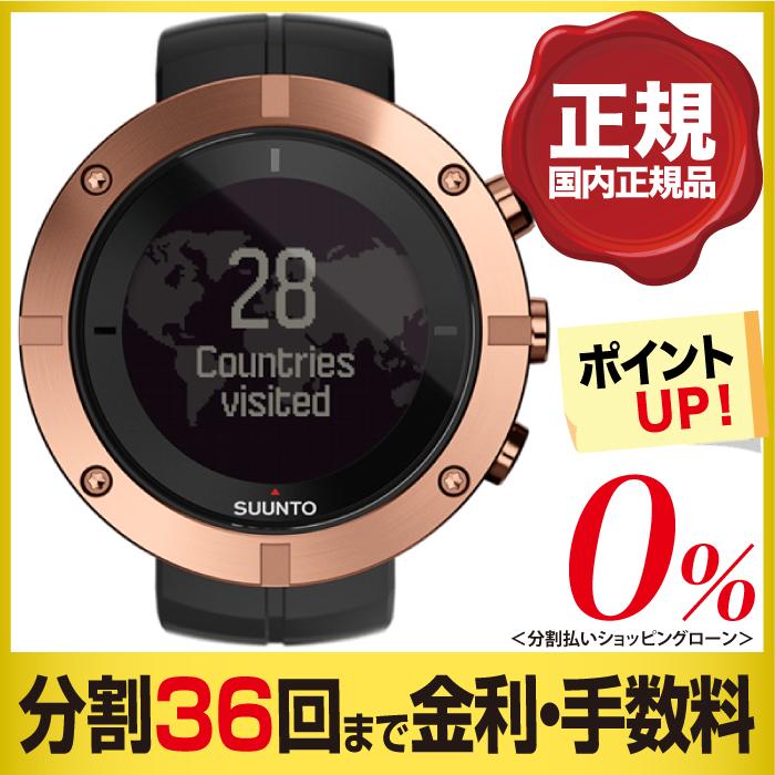 【ポイント最大47倍企画 28日1:59まで】スント カイラッシュ カッパー SS021815000 GPS 腕時計 (36回無金利)