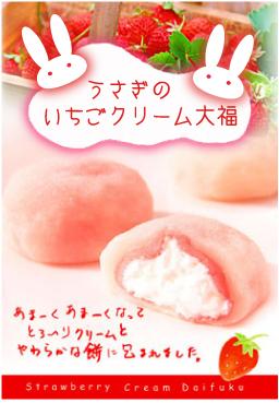 兔子的雪花膏大福(草莓味道)