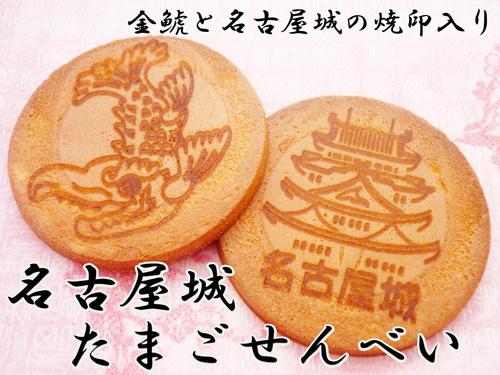 雞蛋大米餅乾品牌成 12 塊 (當地紀念品日本愛知縣名古屋紀念品套房紀念品紀念品)