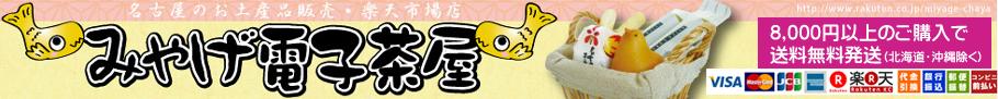 みやげ電子茶屋(名古屋お土産店):名古屋土産通販店・みやげ電子茶屋。創業80年余のおみやげ老舗問屋。
