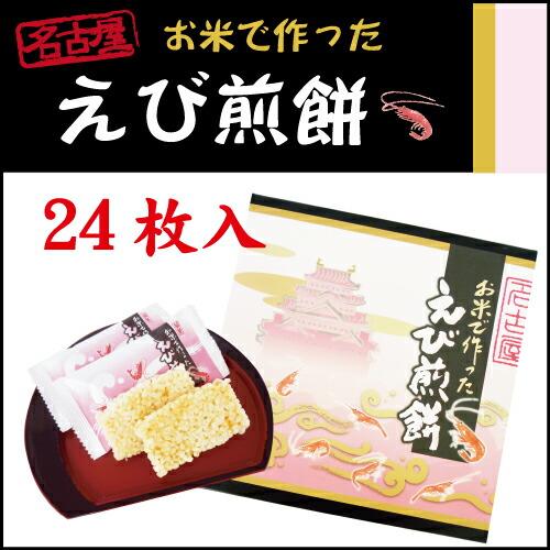 在名古屋稻虾饼 (大) 24 照片做成名古屋纪念品手纪念品