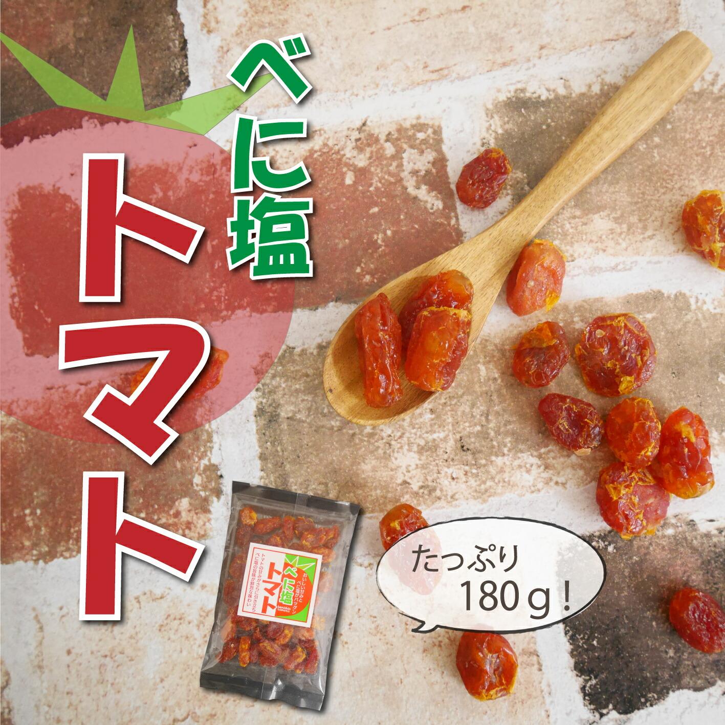返品不可 リコピン ビタミン 日本製 カロテン 美容 健康 トマト 栄養 べに塩トマト べに塩 対策 栄養補給