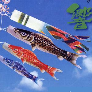 こいのぼり 鯉のぼり ベランダ用 こいのぼり 響1.2m ベランダ用鯉のぼり 家紋入れ・名前入れ可能吹流し