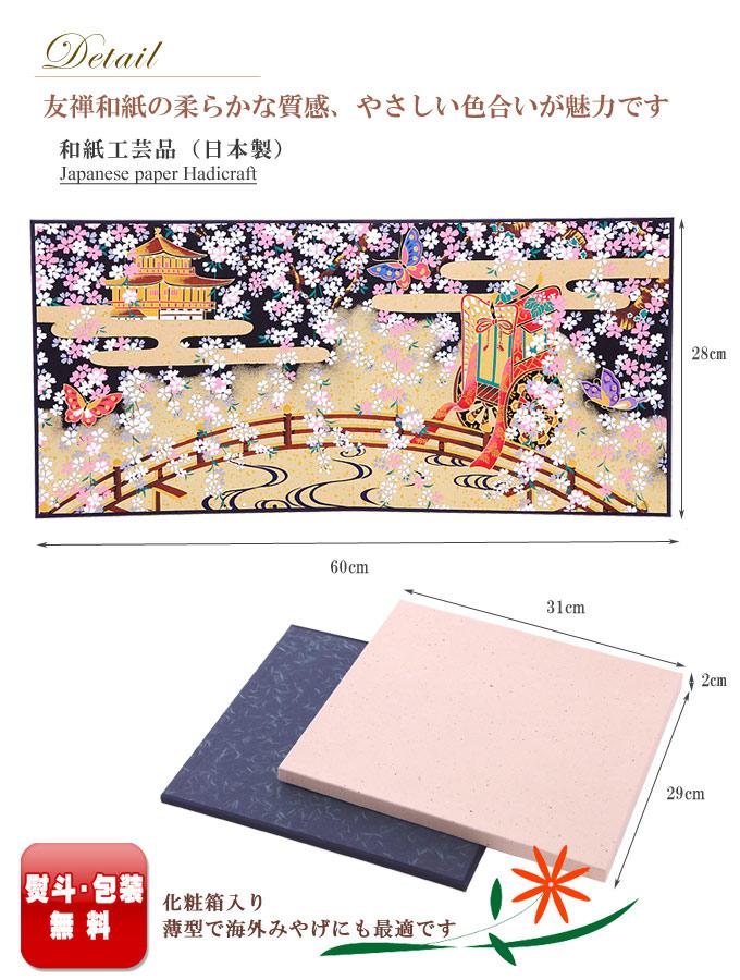 Miyage Rakuten Global Market Yuzen Washi Paper Crafts 2 Song
