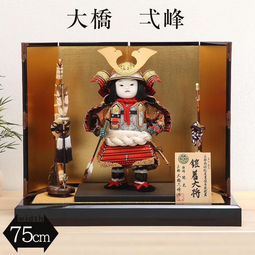 五月人形 大橋弌峰作 鎧着大将飾 屏風飾一式