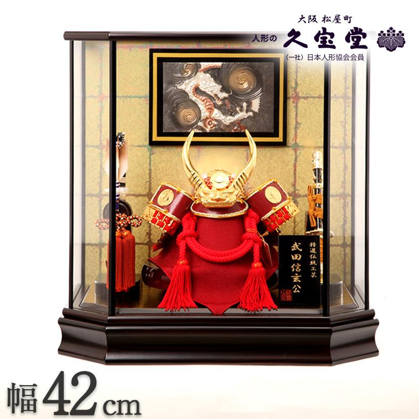 武田信玄公 コンパクト 兜ケース飾り 五月人形