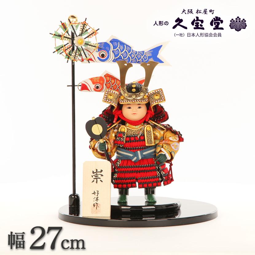 五月人形 7号 好洋 崇 赤糸縅 子供大将 碧空飾り台