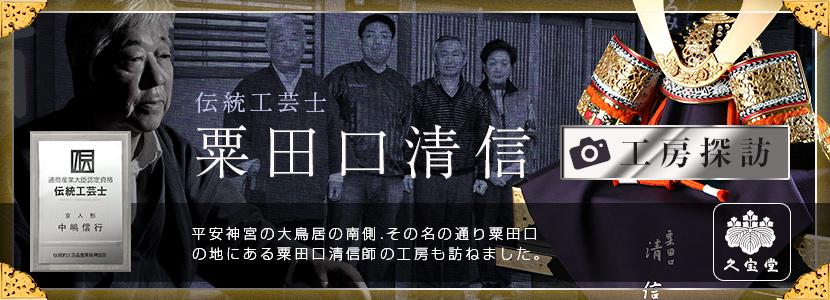 粟田口清信 工房探訪