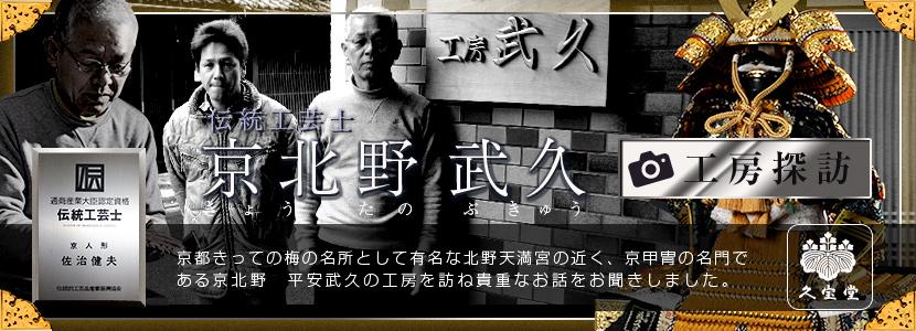 京北野平安武久 工房探訪