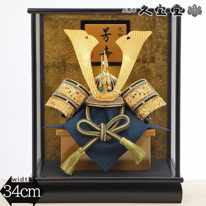 【ご優待価格】五月人形 コンパクト兜 ケース 13号 金小札緑縅 兜ケース飾