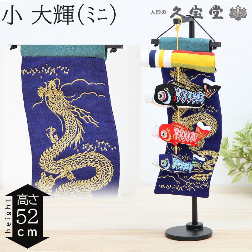 室内鯉のぼり 小 大輝(ミニ) つるし飾り