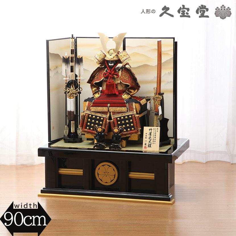 五月人形 鎧飾り 10号 竹雀 家紋台 鎧飾