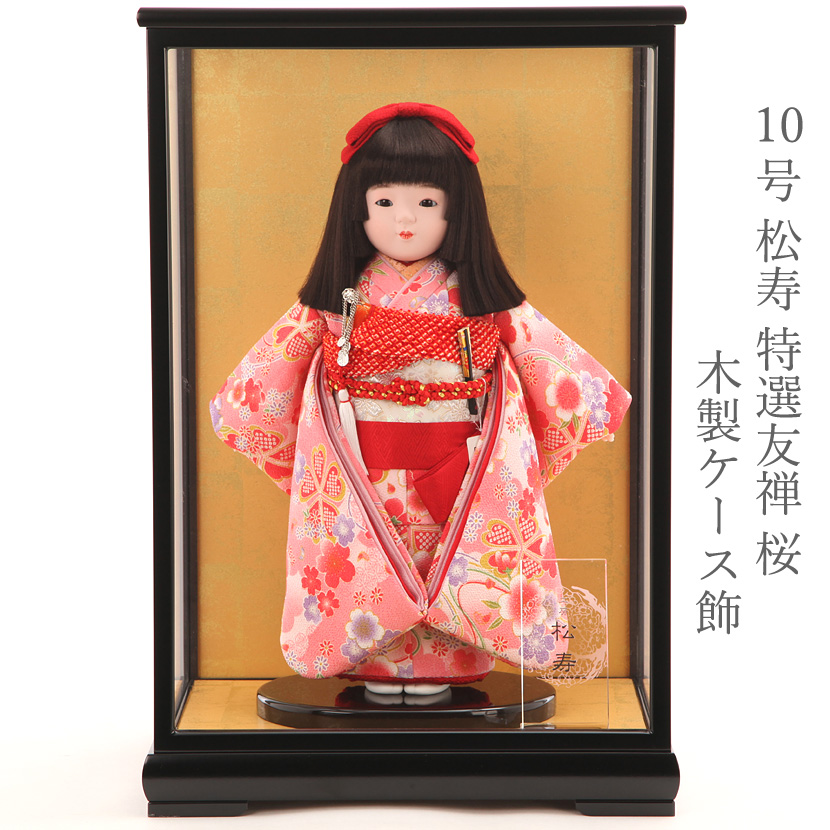 市松人形 雛人形 10号 松寿 特選友禅 桜 ケース飾り
