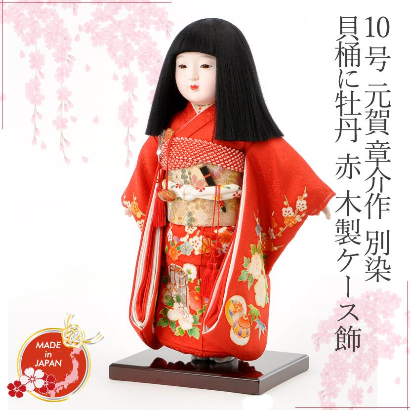 市松人形 雛人形 10号 元賀章介作 別染 貝桶に牡丹 赤 ケース飾り