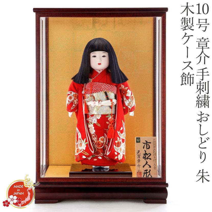 市松人形 雛人形 10号 章介作 手刺繍 おしどり 木製ケース飾 市松人形