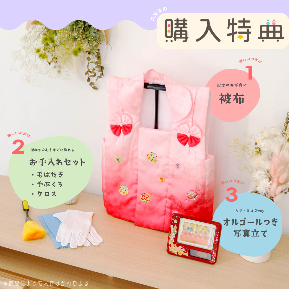 偶人情况裝飾京三五段織松竹梅刺繍背5個全景情况裝飾