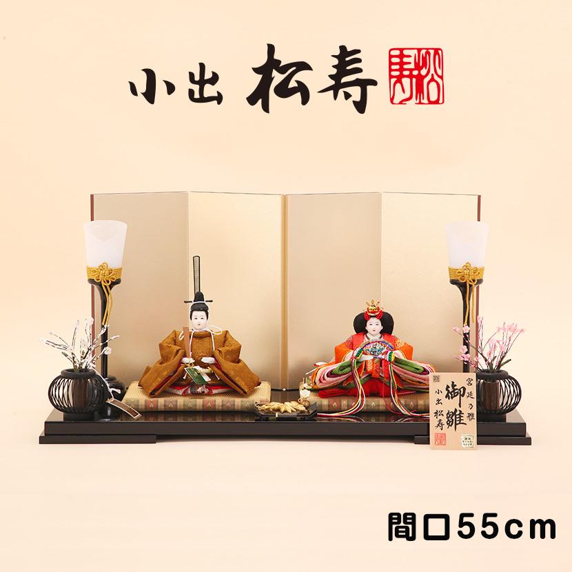 雛人形 ひな人形 柳 小出松寿 作 葵 正絹 黄櫨染 親王飾