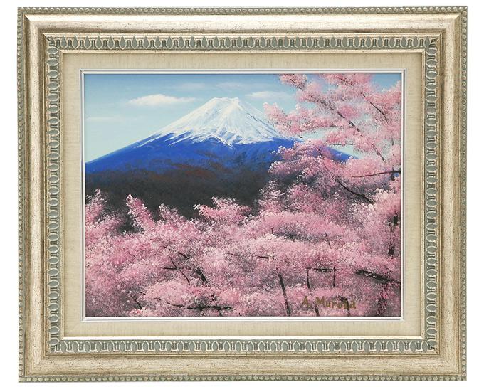◆絵画 室田 彰 富士山 F6 油絵【世界文化遺産】 送料無料 絵画