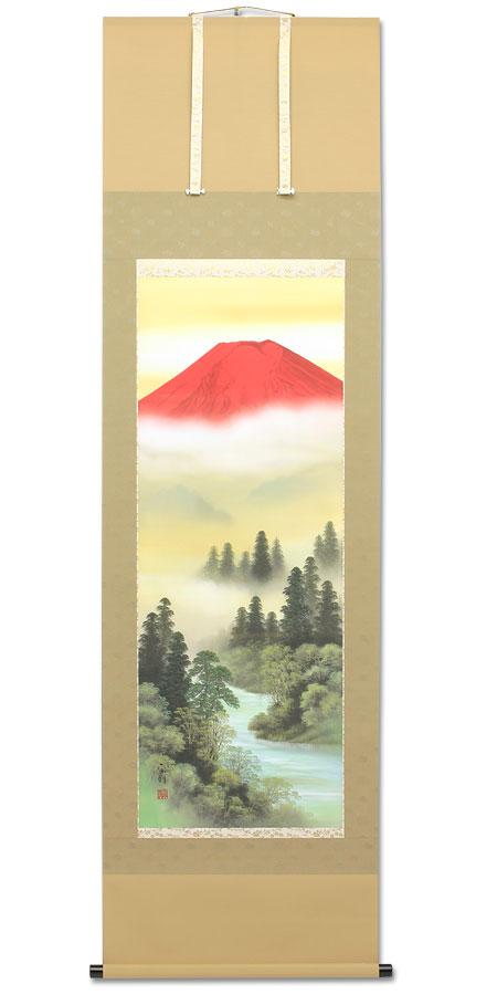 ★掛軸 掛け軸 赤富士山水 長柄宗則作【世界文化遺産】 送料無料