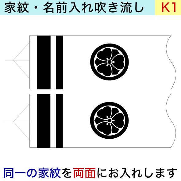 松本鯉のぼり専用家紋 k-1 同一家紋 両面 3m~4m吹流しオプション【単品購入不可】