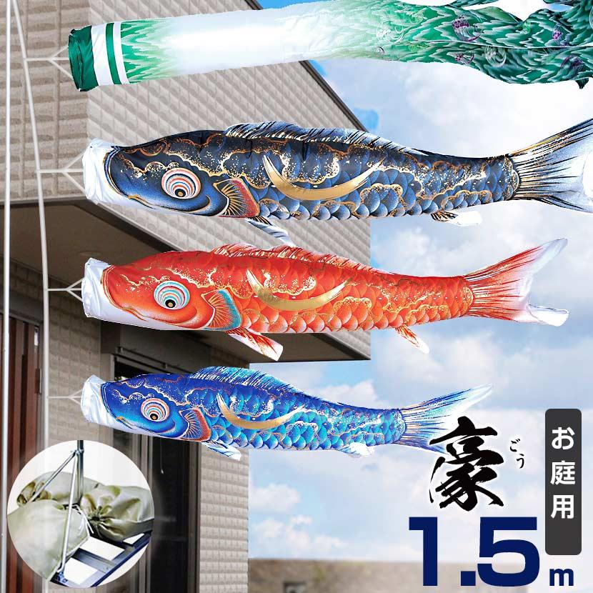 鯉のぼり 庭園用スタンドセット こいのぼり徳永鯉 豪 1.5m 鯉のぼり 砂袋付 家紋入れ・名前入れ可能吹流し