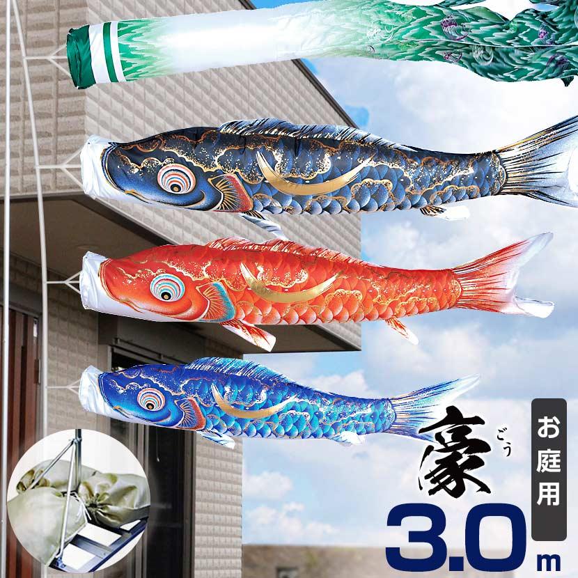 鯉のぼり 庭園用スタンドセット こいのぼり徳永鯉 豪 3m 鯉のぼり 砂袋付 家紋入れ・名前入れ可能吹流し