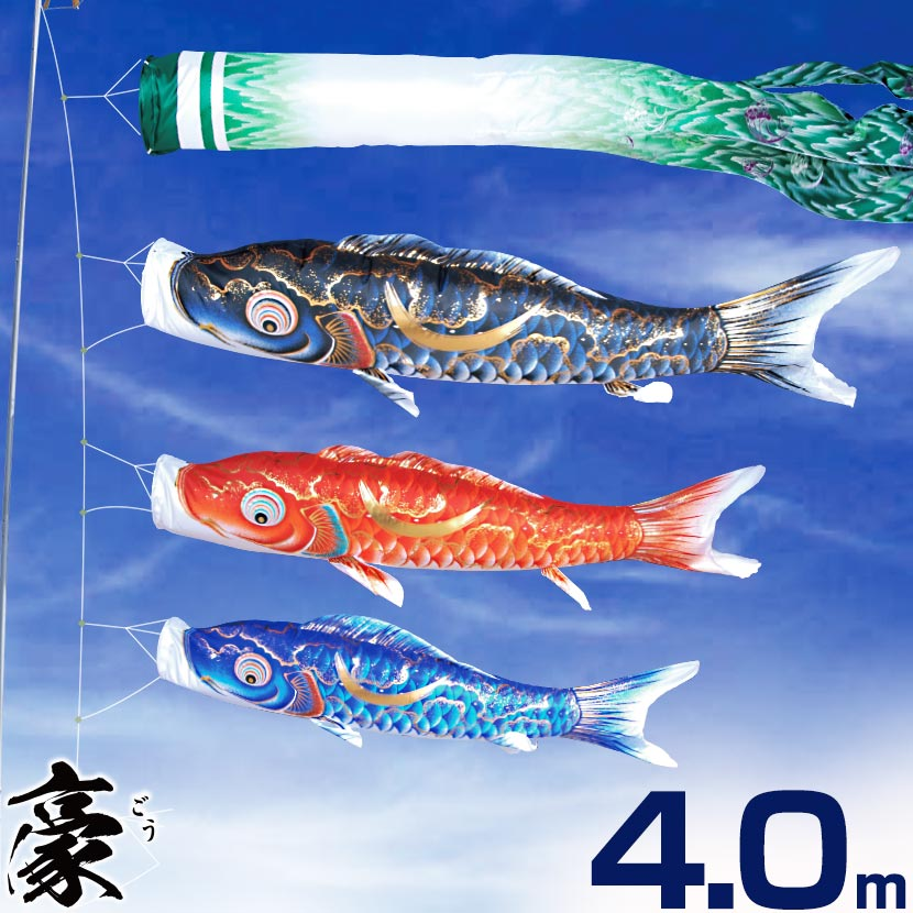 大型鯉のぼり 徳永鯉 豪 4m こいのぼり6点セット 家紋入れ・名前入れ可能吹流し