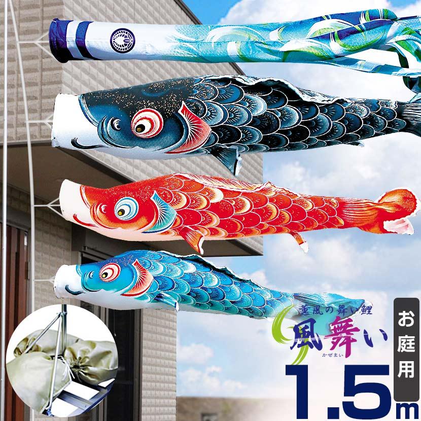鯉のぼり 庭園用スタンドセット こいのぼり徳永鯉 風舞い 1.5m 鯉のぼり 砂袋付 家紋入れ・名前入れ可能吹流し