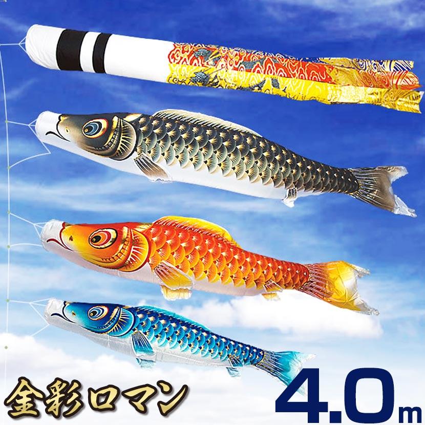 大型鯉のぼり 金彩ロマン 翔龍吹流し 4m こいのぼり6点セット 家紋入れ・名前入れ可能吹流し
