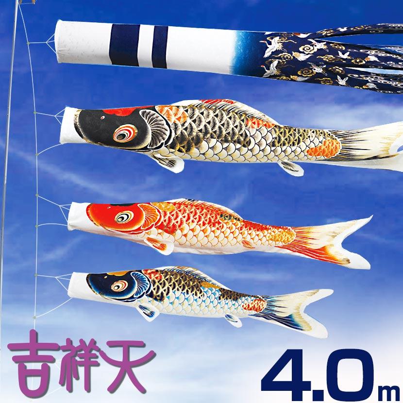 大型鯉のぼり 吉祥天 4m こいのぼり6点セット 家紋入れ・名前入れ可能吹流し
