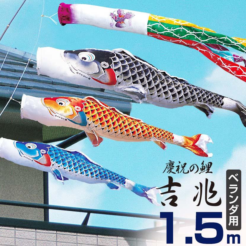 こいのぼり 鯉のぼり ベランダ用 こいのぼり 徳永鯉 吉兆1.5m ベランダ用ロイヤルセット 鯉のぼり 家紋入れ・名前入れ可能吹流し