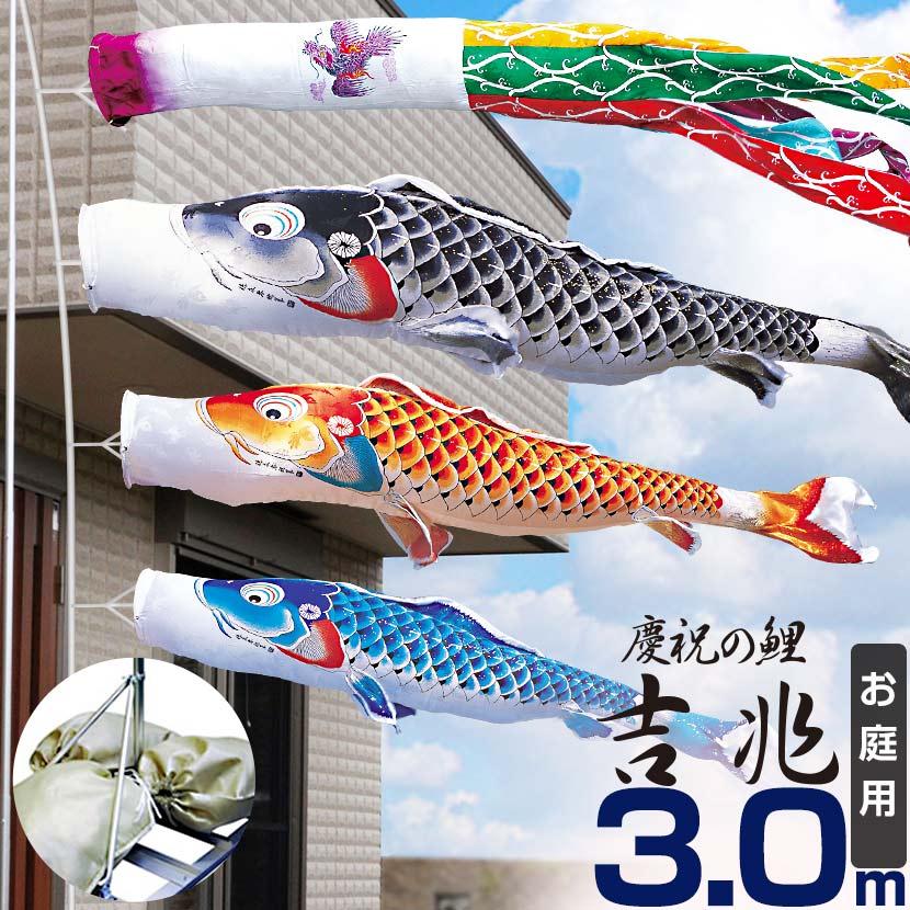 鯉のぼり 庭園用スタンドセット こいのぼり徳永鯉 吉兆3m 砂袋付 家紋入れ・名前入れ可能吹流し