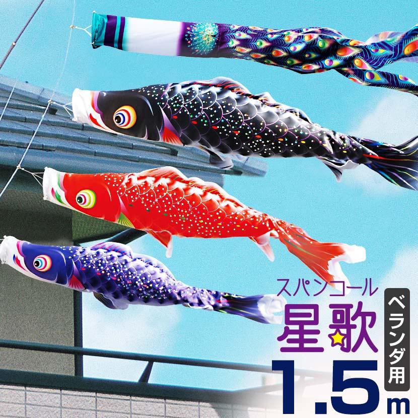 こいのぼり 鯉のぼり ベランダ用 こいのぼり 徳永鯉 星歌1.5m ベランダ用ロイヤルセット 鯉のぼり 家紋入れ・名前入れ可能吹流し