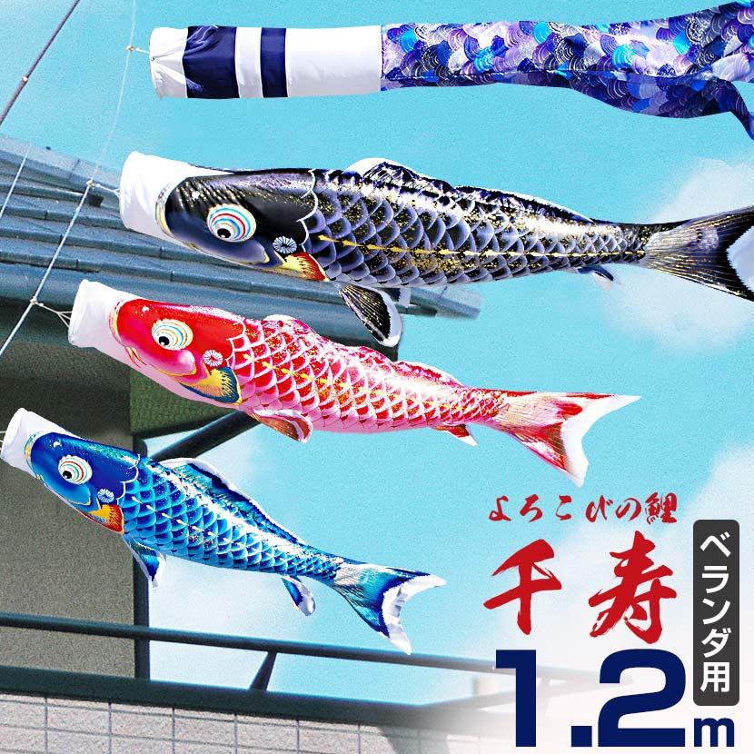 こいのぼり 鯉のぼり ベランダ用 こいのぼり 徳永鯉 千寿1.2m ベランダ用ロイヤルセット 鯉のぼり 家紋入れ・名前入れ可能吹流し