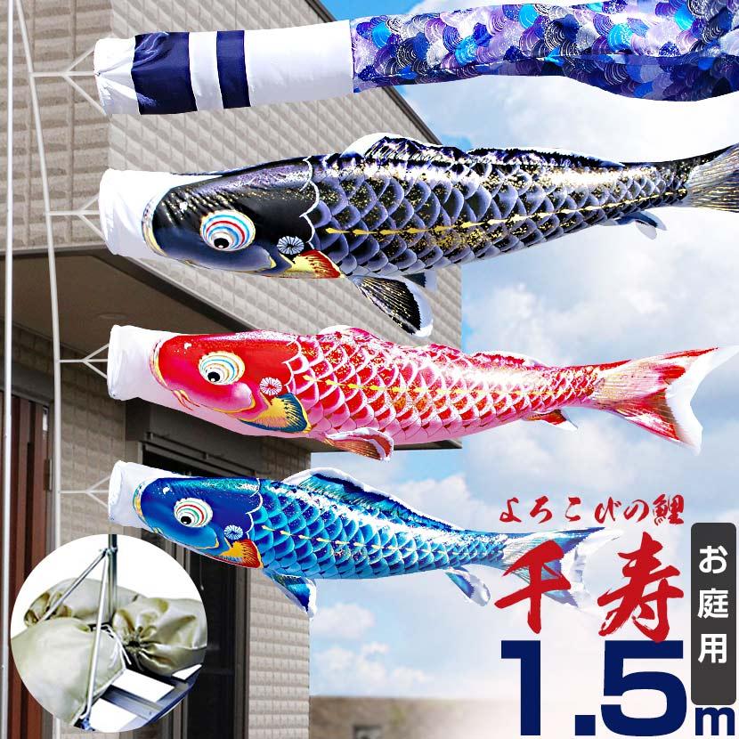 鯉のぼり 庭園用スタンドセット こいのぼり徳永鯉 千寿 1.5m 砂袋付 家紋入れ・名前入れ可能吹流し